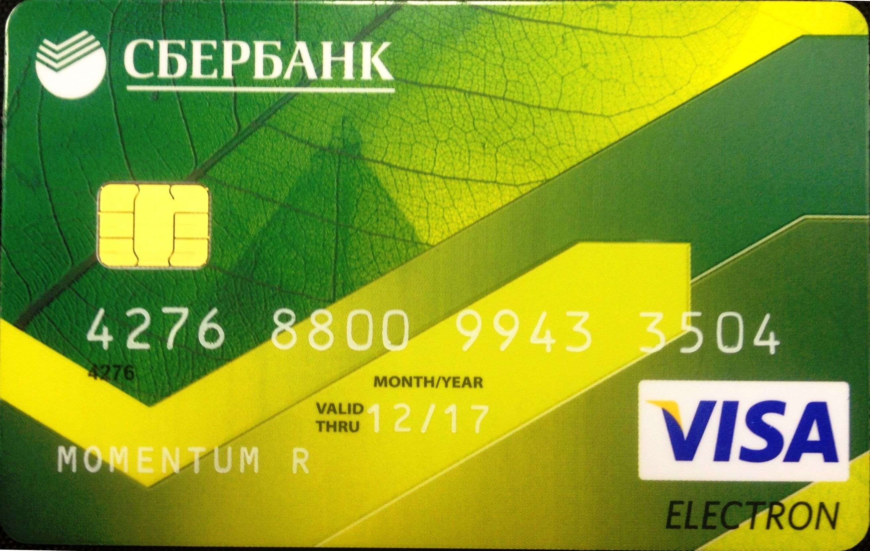 Зарплатная карта Сбербанка России. Виды зарплатных 23