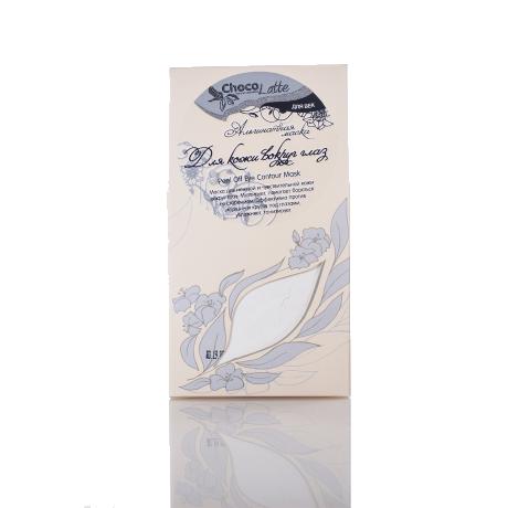 Альгинатная маска для лица ДЛЯ КОЖИ ВОКРУГ ГЛАЗ / TM ChocoLatte / 150 мл