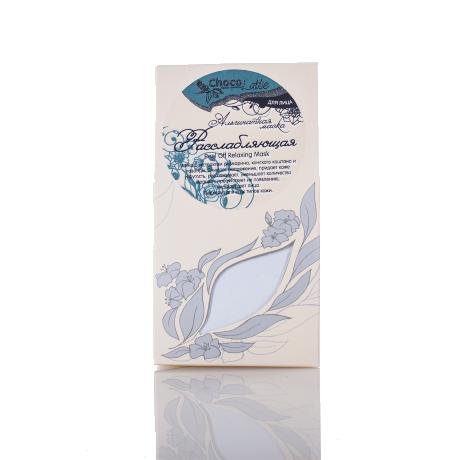 Альгинатная маска для лица РАССЛАБЛЯЮЩАЯ / TM chocolatte